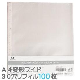【送料無料】雑誌切り抜き マガジン クリア ファイル A4変形ワイド 30穴 ポケットリフィル 100枚入