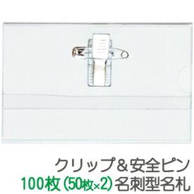 【送料無料】名刺型 名札 100枚セット(50枚入×2セット) 安全ピン・クリップ両用タイプ GWM-100【グリーンウィーク】
