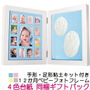 【送料無料】12ヶ月ベビーフォトフレーム 写真立て 赤ちゃん 手形 足形 粘土セット付 見開き2面タイプ 出産祝いの記念…