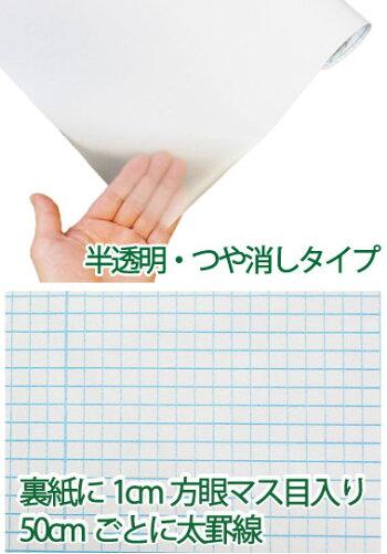 【送料無料】半透明壁の傷、汚れ防止壁紙保護シート(弱粘着)90cm×5m