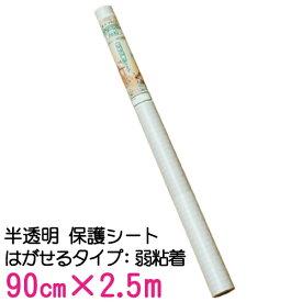 【送料無料】半透明 壁の傷、汚れ防止 壁紙保護シート(はがせる粘着タイプ:弱) 90cm×2.5m