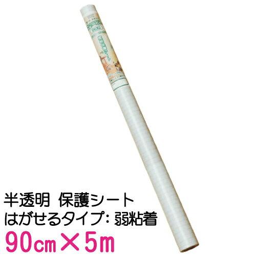 【送料無料】半透明 壁の傷、汚れ防止 壁紙保護シート(はがせる粘着タイプ:弱) 90cm×5m