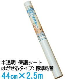 【送料無料】半透明 壁の傷、汚れ防止 壁紙保護シート(はがせる粘着タイプ:標準) 44cm×2.5m