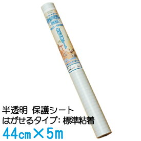 半透明 壁の傷、汚れ防止 壁紙保護シート(はがせる粘着タイプ:標準) 44cm×5m