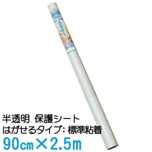 【送料無料】半透明 壁の傷、汚れ防止 壁紙保護シート(はがせる粘着タイプ:標準) 90cm×2.5m