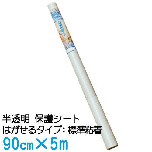 【送料無料】半透明 壁の傷、汚れ防止 壁紙保護シート(はがせる粘着タイプ:標準) 90cm×5m