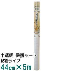 【送料無料】半透明 壁の傷、汚れ防止 壁紙保護シート(粘着タイプ) 44cm×5m