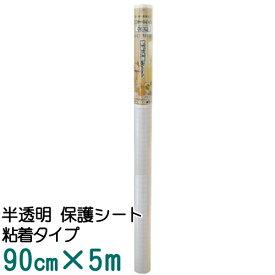 【送料無料】半透明 壁の傷、汚れ防止 壁紙保護シート(粘着タイプ) 90cm×5m