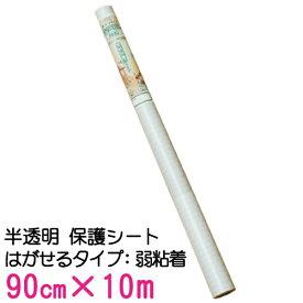 半透明 壁の傷、汚れ防止 壁紙保護シート(はがせる粘着タイプ:弱) 90cm×10m