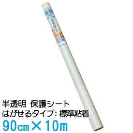 【送料無料】半透明 壁の傷、汚れ防止 壁紙保護シート(はがせる粘着タイプ:標準) 90cm×10m