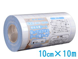 壁紙 保護シート 幅10cm×長さ10m テープ幅タイプ (はがせる粘着シート) 半透明 柱、壁、ドアの傷、、猫 壁 ひっかき、爪とぎ防止