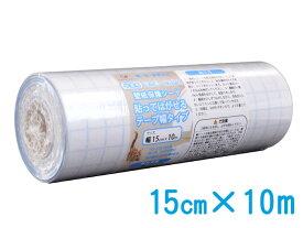 壁紙 保護シート テープ幅タイプ 幅15cm×長さ10m (はがせる粘着シート) 半透明 柱、壁、ドアの傷、、猫 壁 ひっかき、爪とぎ防止