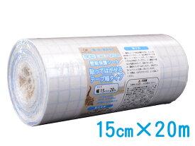 壁紙 保護シート テープ幅タイプ 幅15cm×長さ20m (はがせる粘着シート) 半透明 柱、壁、ドアの傷、、猫 壁 ひっかき、爪とぎ防止