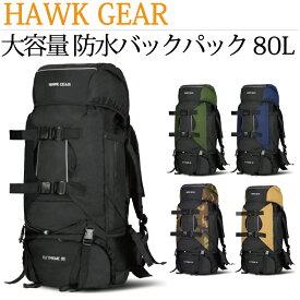 【送料無料】HAWK GEAR(ホークギア) 防水バックパック 80L大容量 レインカバー付きリュック アウトドア 防災 災害 避難 登山 キャンプ 旅行 ミリタリー メンズ レディース