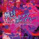 秘封ナイトメアダイアリー 〜 Violet Detector.(8/31発売) -上海アリス幻樂団-