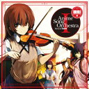 Anime Song Orchestra I 復刻盤 -Melodic Taste-
