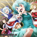REVIVAL BEST III(8/11発売) -SOUND HOLIC feat. 709sec.-