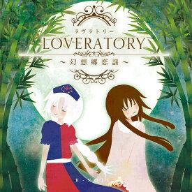 LOVERATORY 〜幻想郷恋謡〜 -あ〜るの〜と-