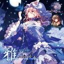 雅‐MIYABI‐SinglesBestvol.7〜明鏡止水〜(12/31発売) -幽閉サテライト-
