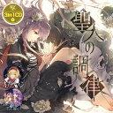 3in1CD「聖人の調律」 -少女フラクタル-