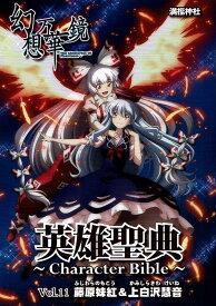 英雄聖典(キャラクターバイブル)11妹紅&慧音 -満福神社-