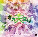東方天空璋 〜 Hidden Star in Four Seasons. -上海アリス幻樂団-