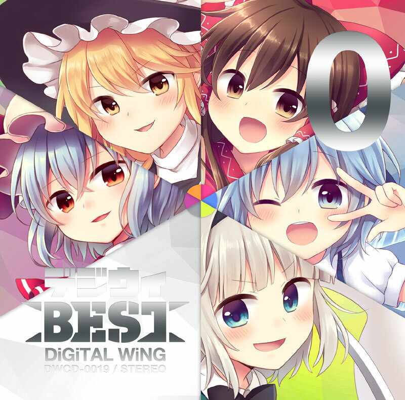 デジウィ BEST -DiGiTAL WiNG-