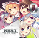 デジウィ BEST -DiGiTAL WiNG-
