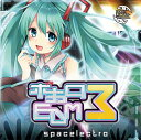 ボカロEDM3 -Spacelectro-