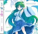 東方神月譚 - Remaster & New Jacket -舞風-Maikaze-