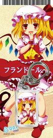 【東方Project】フランドール・スカーレット3 キーホルダー -酢.M.A.P-