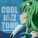 COOL JAZZ TOHO II /SWING HOLIC -SOUND HOLIC-