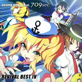 REVIVAL BEST IV -SOUND HOLIC feat. 709sec.-