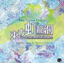 東方虹龍洞 〜 Unconnected Marketeers.(5/13発売) -上海アリス幻樂団-
