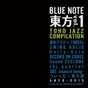 BLUE NOTE 東方vol.1 -東京アクティブNEETs-