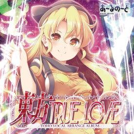 東方TRUE LOVE -あ〜るの〜と-