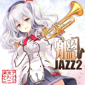 艦JAZZ2 -東京アクティブNEETs-