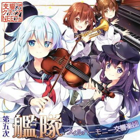第五次艦隊フィルハーモニー交響楽団 -交響アクティブNEETs-