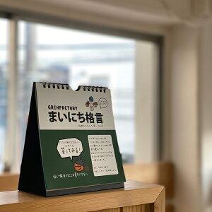 まいにちバスケ格言日めくりカレンダーVer.2(31日) 壁掛けOK 机における A6サイズ 1日1枚 ひめくりカレンダー 無料特典動画付き バスケ格言 両面印刷 calendar カレンダー 元気が出る メッセージ