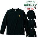 【半額セール&送料無料中!買い回りにも】バスケットボール 長袖Tシャツ「STAR王子ワンポイント:ブラック」バスケ ロ…