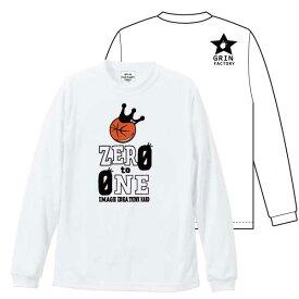 【ポイント5倍_1/24(金)12:00-28(火)9:00】バスケットボール 長袖Tシャツ「ZERO TO ONE」バスケ ロングtシャツ ジュニア ミニバス バスケットボール バスケ