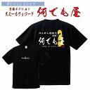 【在庫限りセール】バスケットボール Tシャツ 「3番 スモールフォワード 何でも屋」ミニバス ジュニアサイズあります…