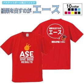 バスケットボール Tシャツ「結果を出すのがエース(バージョン2)」半袖 バスケットTシャツ バスケシャツ バスケウェア ジュニアバスケtシャツ ティーシャツ かわいい メッセージTシャツ