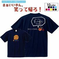 バスケットボールTシャツ「まぁいいやん。笑って帰ろう!」格言Tシャツ