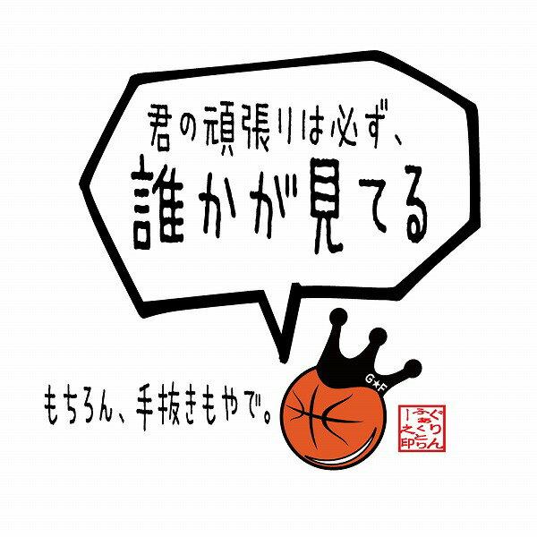 バスケットボール 長袖 Tシャツ 「君の頑張りは必ず誰かが見てる」格言Tシャツ プラクティスシャツロングスリーブTシャツ ジュニアサイズあります。