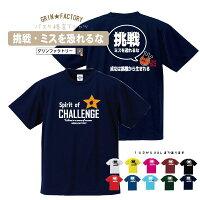 バスケットボール格言Tシャツ「挑戦!ミスを恐れるな(バージョン2)」半袖バスケシャツバスケウェアバスケ練習ウェアメッセージTシャツ格言Tシャツバスケ格言ジュニアサイズ
