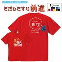 バスケットボール 格言 Tシャツ 「ただひたすら前進」半袖 バスケシャツ バスケウェア バスケ練習ウェア メッセージT…