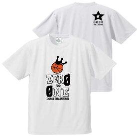 バスケットボールTシャツ「ZERO TO ONE」 半袖0を1にする発想豊かなバスケプレーヤーにかわいい バスケTシャツ