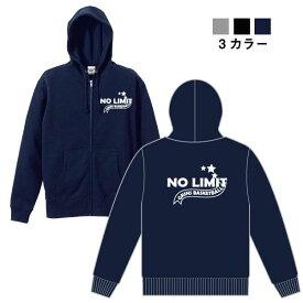 ジュニアジップライトパーカー「NO LIMIT」(120-150)