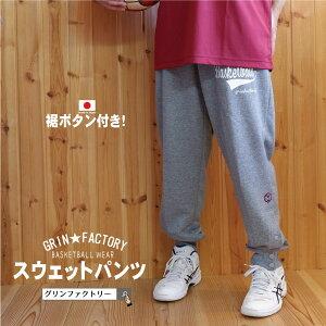 バスケットボール 裾ボタンスウェットパンツ 「クラシック」 バスケスウェット スエットパンツ 裾ボタン仕様 国産 日本製 ( 130 140 150 SS S M L O XO 4L )【送料無料】